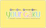 YourGaku